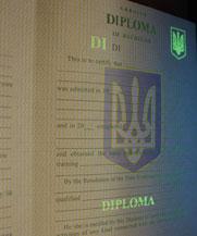 Диплом - специальные знаки в УФ (Москва)